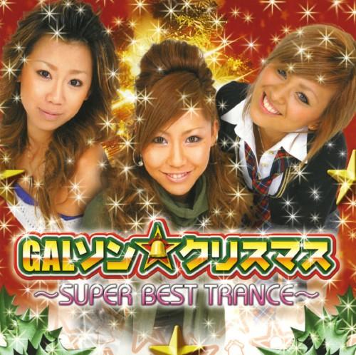 【中古】GALソン★クリスマス〜SUPER BEST TRANCE〜/オムニバス