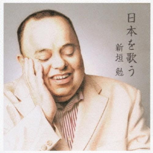 【中古】日本を歌う/新垣勉