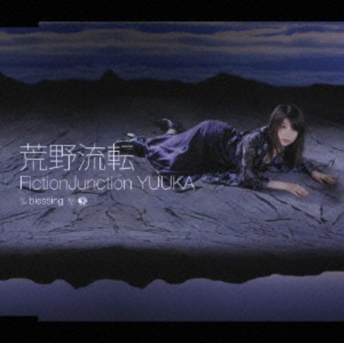 【中古】荒野流転/FictionJunction YUUKA