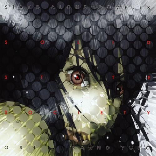 【中古】攻殻機動隊 STAND ALONE COMPLEX Solid State Society O.S.T/アニメ・サントラ