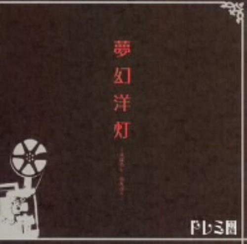 【中古】夢幻洋灯(DVD付)/ドレミ團