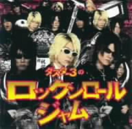 【中古】ダスター3のロックンロールジャム/DUSTAR−3