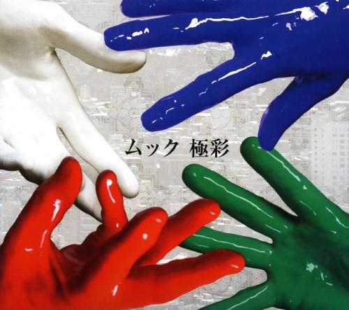 【中古】極彩(初回限定盤A)(DVD付)/ムック