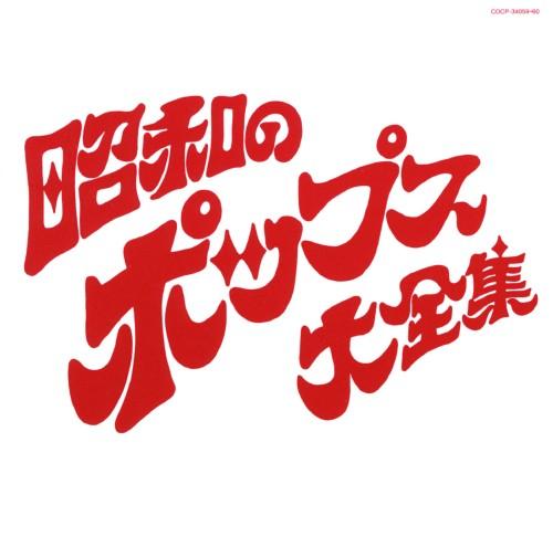 【中古】決定盤シリーズ 昭和のポップス大全集/オムニバス