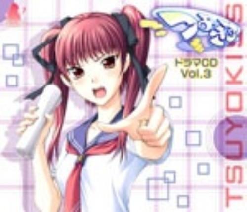 【中古】つよきす ドラマCD Vol.3/アニメ・ドラマCD