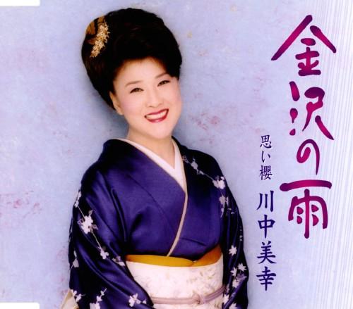 【中古】金沢の雨/川中美幸