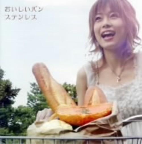 【中古】おいしいパン/STAINLESS
