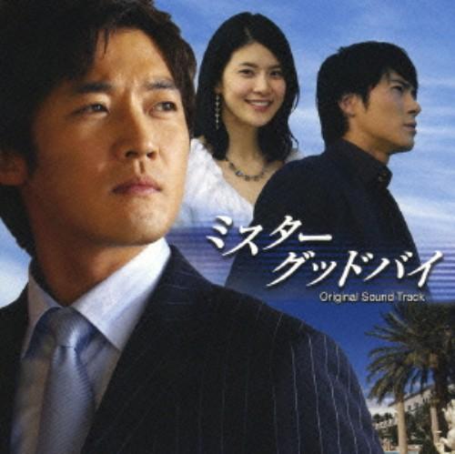 【中古】ミスターグッドバイ オリジナル・サウンドトラック(DVD付)/TVサントラ