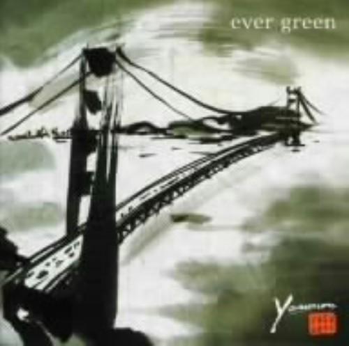 【中古】ever green/すがはらやすのり