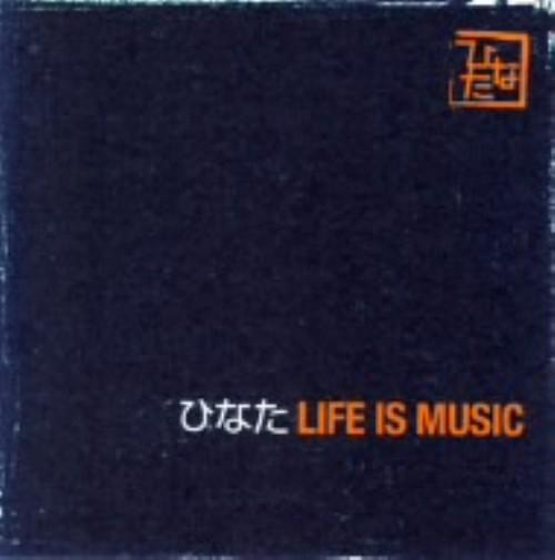 【中古】LIFE is MUSIC/ひなた