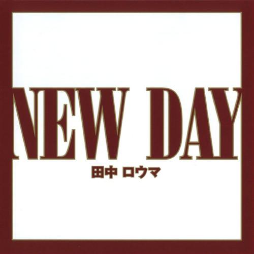 【中古】New Day/田中ロウマ