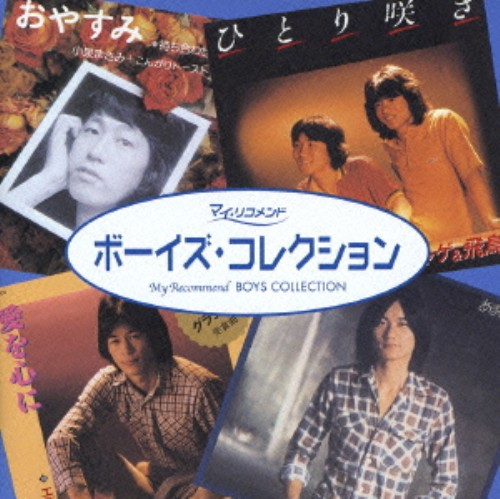 【中古】ポプコン・マイ・リコメンド・シリーズ:ポプコン・ボーイズ・コレクション/オムニバス