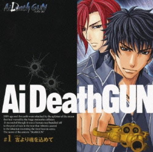 【中古】「Aiデス・ガン」オリジナル・ドラマCD/アニメ・ドラマCD