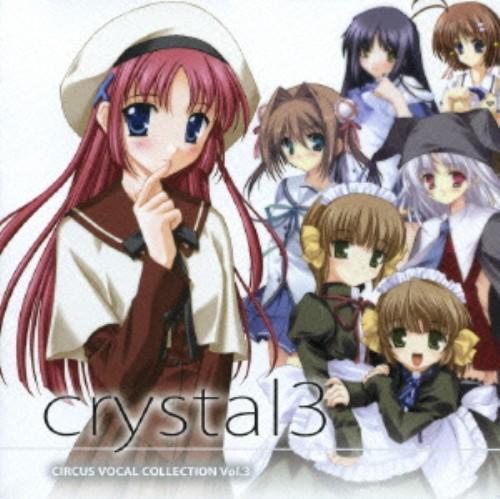 【中古】サーカス ヴォーカルコレクション「crystal3」/ゲームミュージック