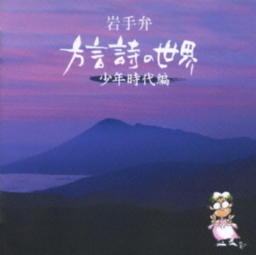 【中古】岩手弁「方言詩の世界」少年時代編/菊池幸見