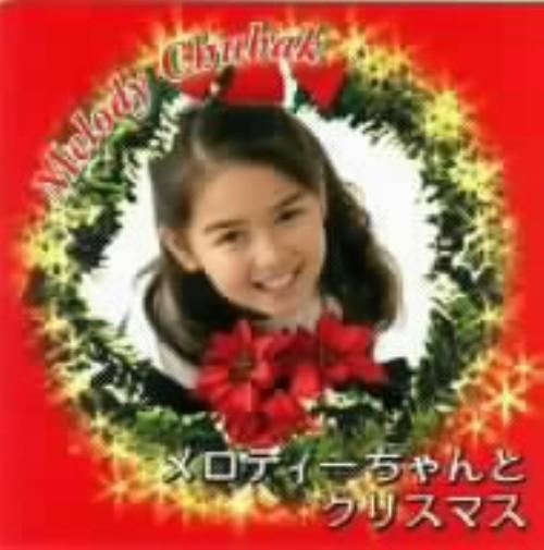 【中古】メロディーちゃんとクリスマス/メロディー・チューバック