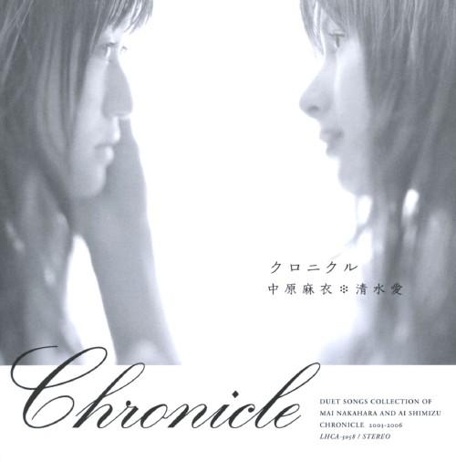 【中古】クロニクル(DVD付)/中原麻衣/清水愛