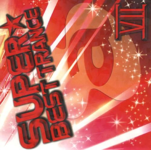 【中古】スーパー・ベスト・トランス VII/オムニバス