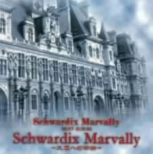 【中古】Schwardix Marvally〜天空への物語〜/Schwardix Marvally