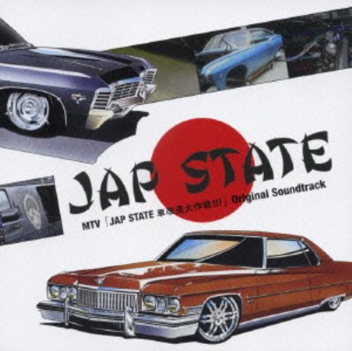 【中古】MTV「JAP STATE 車改造大作戦!!!」 Original Soundtrack/オムニバス