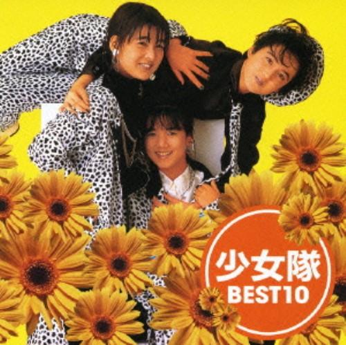 【中古】少女隊 ベスト10/少女隊