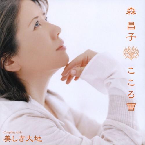 【中古】こころ雪/美しき大地/森昌子