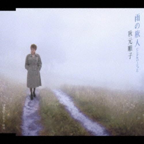 【中古】雨の旅人/秋元順子