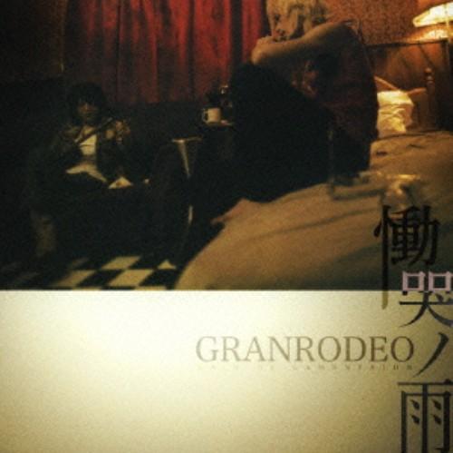 【中古】慟哭の雨/GRANRODEO