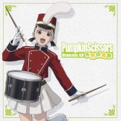 【中古】Pumpkin Scissors Dramatic CD 天然緑黄色/アニメ・ドラマCD