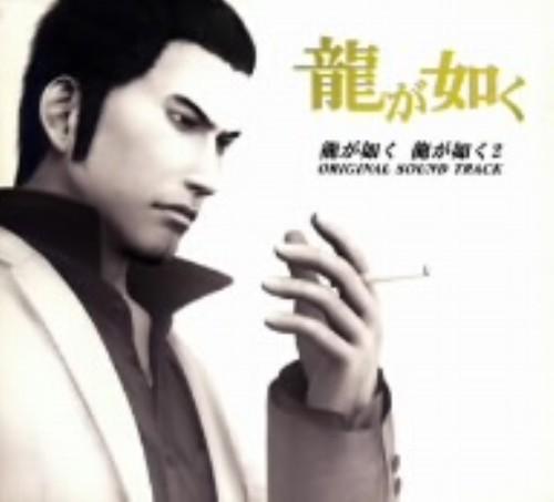 【中古】龍が如く/龍が如く2 オリジナル・サウンドトラック/ゲームミュージック