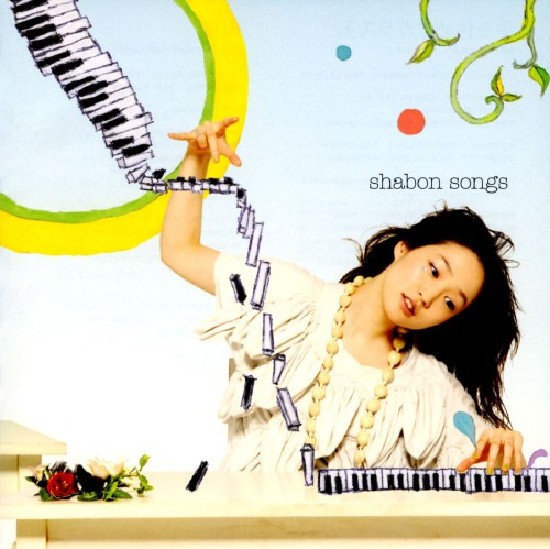 【中古】shabon songs/安藤裕子