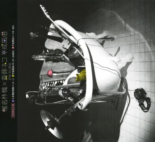 【中古】平成風俗(初回限定盤)/椎名林檎×斎藤ネコ