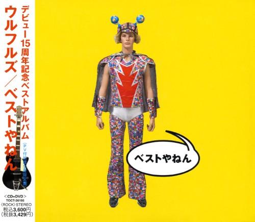 【中古】ベストやねん(初回限定盤)(DVD付)/ウルフルズ