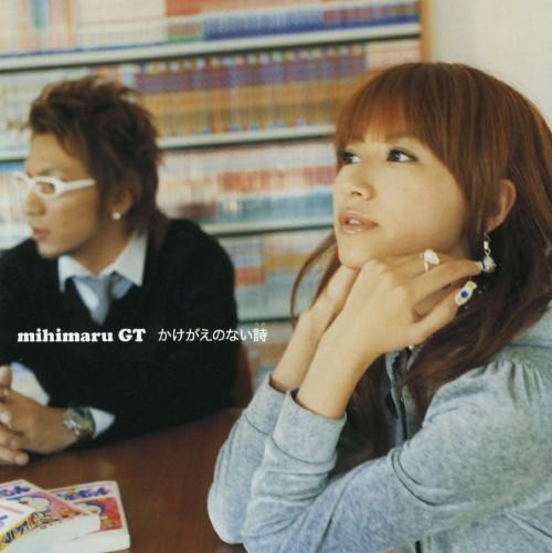 【中古】かけがえのない詩/mihimaru GT