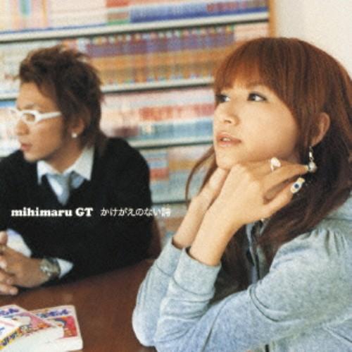 【中古】かけがえのない詩(初回限定盤)(ミヒ盤)(DVD付)/mihimaru GT
