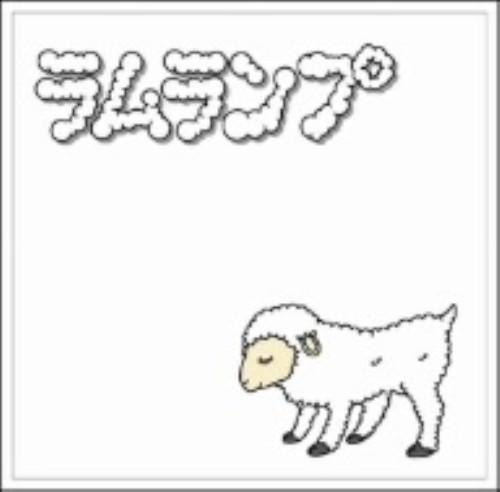 【中古】ラムランプ/ラムランプ