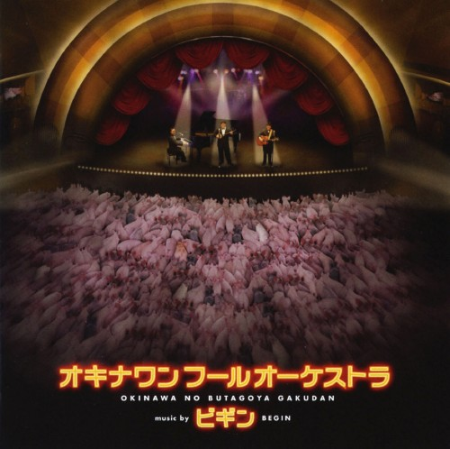 【中古】オキナワ フール オーケストラ/BEGIN
