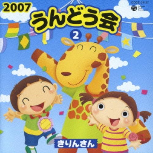 【中古】2007うんどう会(2)きりんさん/オムニバス
