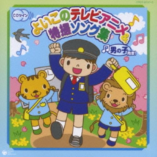 【中古】よいこのテレビアニメ&特撮ソング集−男の子−/企画CD