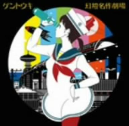【中古】幻燈名作劇場(初回限定盤)(DVD付)/ゲントウキ