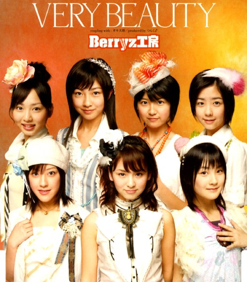 【中古】VERY BEAUTY/Berryz工房