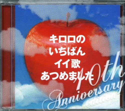【中古】キロロのいちばんイイ歌あつめました〜10th Anniversary Edition〜/Kiroro