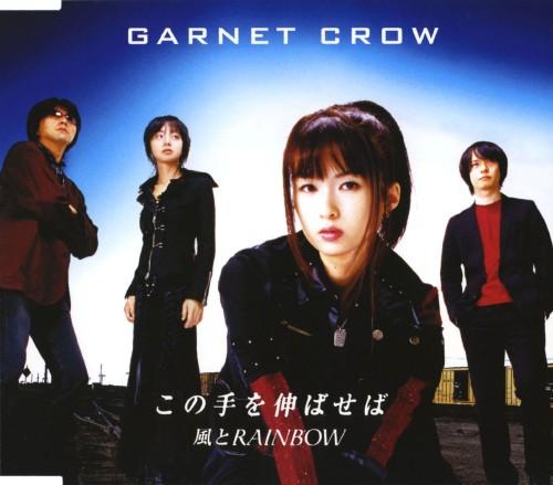 【中古】この手を伸ばせば/風とRAINBOW/GARNET CROW