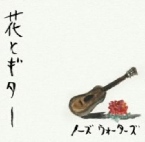 【中古】花とギター/ノーズウォーターズ