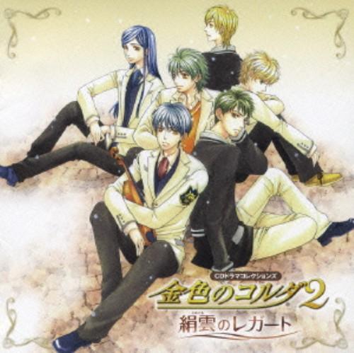 【中古】CDドラマコレクションズ 金色のコルダ2〜絹雲のレガート〜/アニメ・ドラマCD
