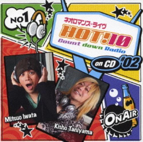 【中古】ネオロマンス・ライヴ・HOT!10 CountdownRadio on CD #02/アニメ・ラジオCD