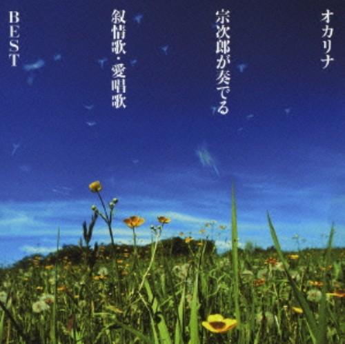 【中古】オカリナ宗次郎が奏でる叙情歌・愛唱歌BEST/宗次郎