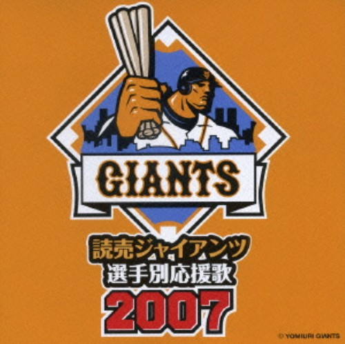 【中古】読売ジャイアンツ選手別応援歌2007/読売ジャイアンツ