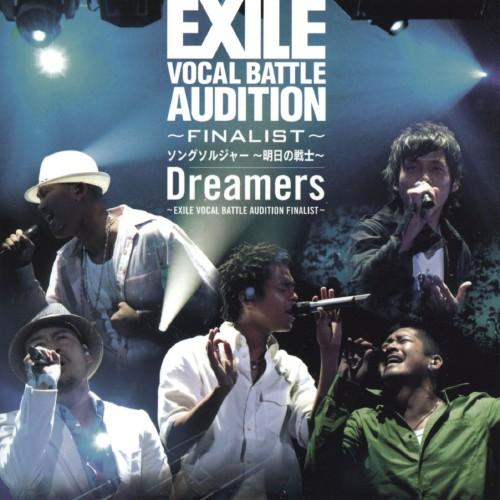 【中古】ソングソルジャー〜明日の戦士〜/Dreamers〜EXILE VOCAL BATTLE AUDITION FINALIST〜
