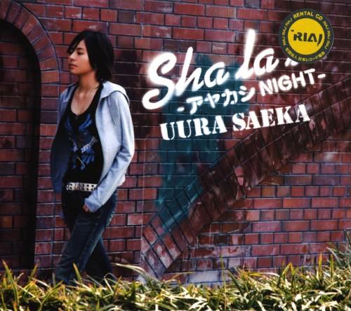 【中古】Sha la la−アヤカシNIGHT−/宇浦冴香
